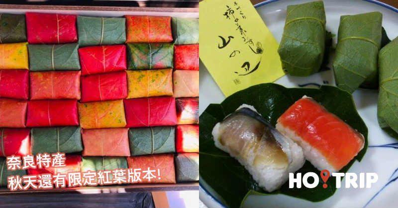 到奈良吃柿子 也要吃當地獨有的清香柿葉寿司