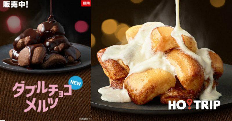 日本麥當勞人氣甜品肉桂麵包 攜同雙重朱古力麵包 強勢回歸!