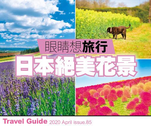 Vol.85_website-365-x-305-2